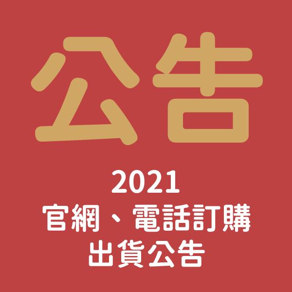 2021出貨公告