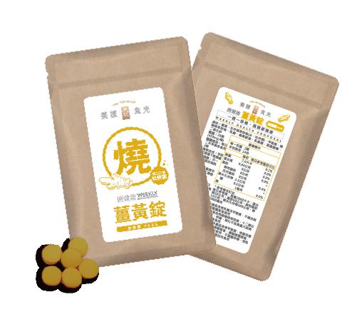 養護食光週健康薑黃錠 2